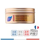 PHYTO 超導極潤護髮膜 200ml【巴黎丁】即期品2020/02