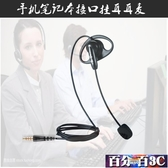 客服耳機 耳掛式話務員普通座機固話電話機耳麥電銷競技客服語音通話耳機 百分百