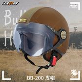 [安信騎士] BB-200 皮帽 棕卡其 200 飛行帽 安全帽 復古帽 小帽體 Bulldog 內襯可拆 M2R