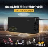 鋰電池電動車充電器48V36V60V24V2A72V10A電車鋰離子哈雷平衡車 FX128 【科炫3c】