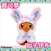仙子精靈 仙子伊布 絨毛娃娃 玩偶 Pokemon 寶可夢 神奇寶貝 日本正品 該該貝比日本精品 ☆