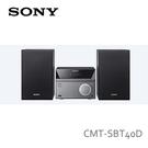【結帳現折+24期0利率】SONY CMT-SBT40D DVD/CD組合式家庭音響