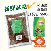 【力奇】科西塔 貓乾糧-海魚口味-分裝包750g -90元【維護泌尿道健康】可超取 (T002E01-0750)