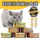 PetLand寵物樂園Fantastic98% 超越汪喵主食貓罐系列 六種口味80g 無穀低敏98%含肉量 / 12罐組
