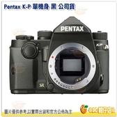 送原廠電池手把 分期零利率 Pentax KP BODY 輕巧小單眼 機身 防滴防塵 富堃公司貨