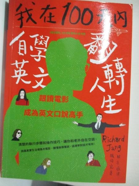 【書寶二手書T1/語言學習_HNZ】我在100天內自學英文翻轉人生:跟讀電影成為英文口說高手