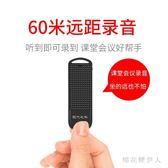 錄音筆 專業錄音筆隨身碟降噪器小隱型上課用學生迷你錄音器 AW9456【棉花糖伊人】