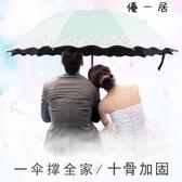 優一居 雙人晴雨傘兩用折疊超大號太陽傘