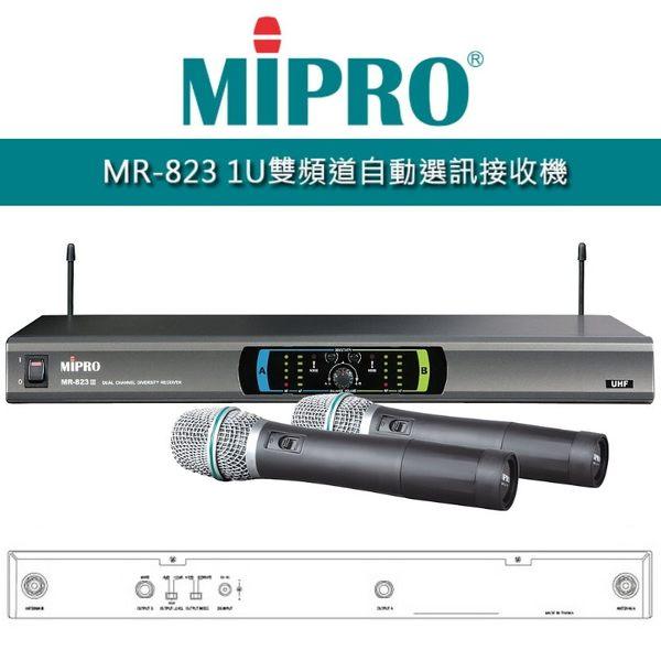 MIPRO 嘉強 MR-823 1U雙頻道UHF自動選訊無線麥克風 全新公司貨保固