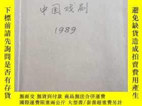 二手書博民逛書店罕見中國戲劇1989年合訂本#11Y173805
