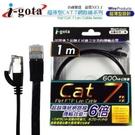 Cat.7超高速薄型網路連接線 1米