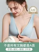 孕婦內衣懷孕期純棉哺乳文胸夏季薄款超薄舒適喂奶胸罩背心女bra 貝芙莉