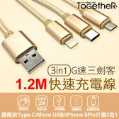 ToGetheR+【KTYUAF3IN1G81P】G81P G速3IN1快速充電線-1.2M(適用Android和APPLE和Type-c)-惟不支援Sony(二色)