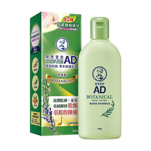 曼秀雷敦 AD高效抗乾草本修復乳液 200g【BG Shop】