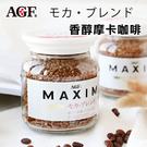 日本 AGF Maxim 香醇摩卡咖啡 ...