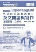 外語群英語類專業二(英文閱讀與寫作)歷屆試題含解析本 2019年版(升科大四技)