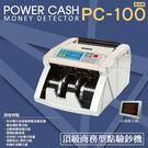 POWER CASH 頂級商務型液晶數位台幣防偽點/驗鈔機 PC-100【買就送防塵箱】