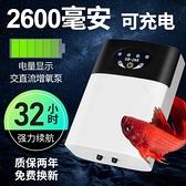 增氧泵 養魚氧氣泵魚缸超靜音養魚增氧機交直流充電增氧泵鋰電池便攜戶外 霓裳細軟