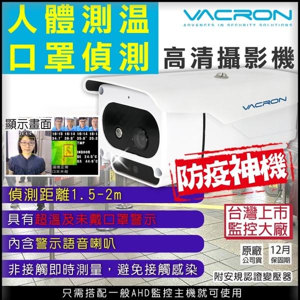 監視器 台灣製 AHD 720P 口罩偵測 溫度偵測 體溫偵測 熱感應 溫度辨識 防疫攝影機 語音警示