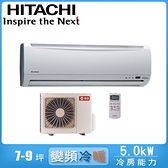 【HITACHI日立】7-9坪變頻冷暖分離式冷氣RAC-50NK/RAS-50NK