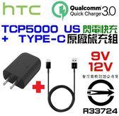 HTC U11 U12 Plus 原廠旅充組 TCP5000-US Type-c QC3.0 可用 ASUS SONY XZS XA2 超越 UCH12【采昇通訊】