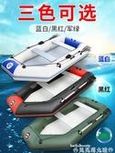 橡皮艇鵬洋三人四人橡皮艇加厚硬底釣魚船馬達充氣船皮劃艇沖鋒舟氣墊船 非凡小鋪LX