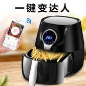 空氣炸鍋 智能wifi全自動空氣電炸鍋家用無油煙低脂多功能薯條炸雞