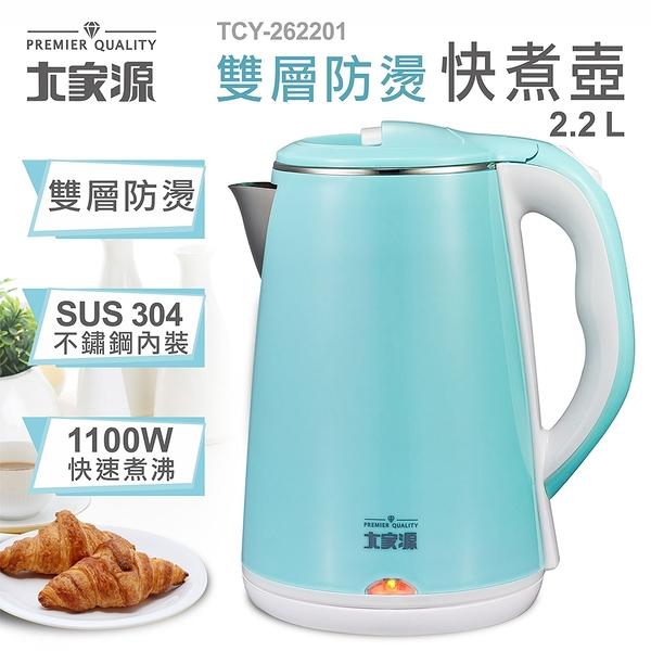 【艾來家電】【分期0利率+免運】【大家源】2.2L 不鏽鋼雙層防燙快煮壺 TCY-262201