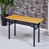 桌子  簡易折疊桌辦公桌會議桌培訓桌長條桌子餐桌學習電腦桌