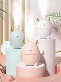 加濕器 加濕器小型家用靜音臥室便攜式迷你可愛網紅孕婦嬰兒usb空調房空氣