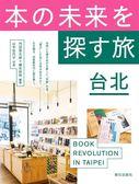 書本未來探訪之旅特集:台北