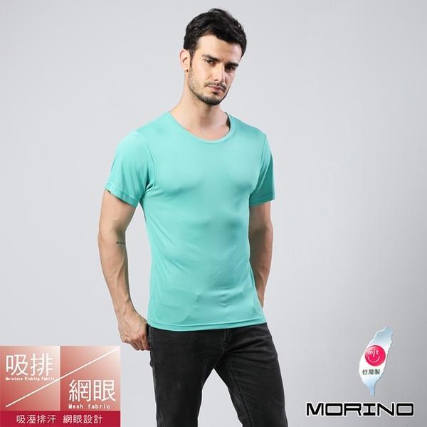 【MORINO摩力諾】男內衣~吸排涼爽素色網眼運動短袖衫/T恤 青綠色