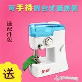 縫紉機 芳華小型縫紉機家用電動迷你多功能小型手動吃厚縫紉機微型 Cocoa