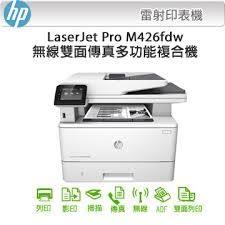 HP M426fdw LaserJet Pro M426fdw 黑白雷射印表機(複合機)(F6W15A)(全新品未拆封)(原廠公司貨)限量商品