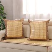 靠墊麻將竹涼席靠背墊夏季沙發靠枕夏天抱枕套靠墊套辦公室腰靠墊訂做XW(七夕禮物)