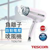 促銷【日本TESCOM】日本製自動電壓負離子吹風機 TID6JTW