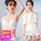 三件式泳衣 白 M~2L 氣質沁漾 素面鋼圈三件式比基尼泳裝 溫泉SPA泡湯 天使甜心Angel Honey