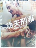 影音專賣店-P04-111-正版DVD*韓片【功夫刑事】-徐俊英*元振