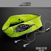 輕便薄款跑步運動腰包蘋果7plus健身隱形戶外手機包防水貼身男女