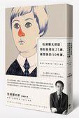 (二手書)松浦彌太郎說:假如我現在25歲,最想做的50件事