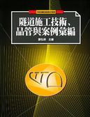 (二手書)隧道施工技術、品管與案例彙編