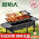 燒烤架 燒烤爐燒烤架戶外家用木炭全套工具5人以上烤肉野外碳爐子3