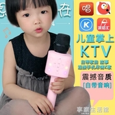 兒童話筒卡拉ok唱歌機寶寶玩具音響一體手機麥克風無線藍芽家用-享家生活館 YTL