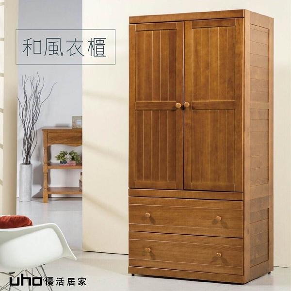 衣櫥【UHO】和風衣櫥 GL-G9050-1