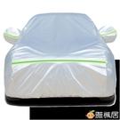 起亞k2福瑞迪k3智跑k5專用kx3 K4車衣車罩車套防曬防雨遮陽隔熱厚 雅楓居