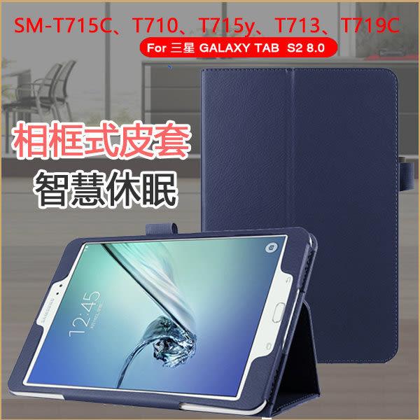荔枝紋 三星 Tab S2 8.0 平板皮套 智慧休眠 喚醒 SM-T710 T715C T719C t713 保護殼 相框式 保護套