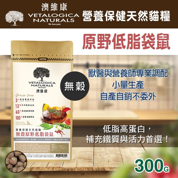 【毛麻吉寵物舖】Vetalogica 澳維康 營養保健天然糧 無穀原野袋鼠肉貓糧 300G 貓糧/飼料