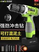 電鑽卡瓦尼手鉆充電式沖擊電鉆電動螺絲刀手電轉鉆家用起子小手槍鉆 叮噹百貨