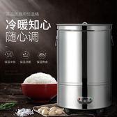 奶茶桶 不銹鋼米飯保溫桶商用電熱恒溫桶插電保溫桶大容量飯菜保溫鍋湯桶 MKS小宅女