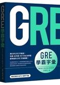 GRE學霸字彙(MP3免費下載)